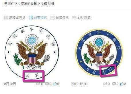 沈舟:美國駐華使館換徽章釋脫鉤信號?