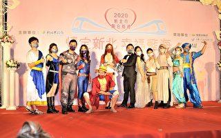 新北英雄婚礼派对 广邀新人参加联合婚礼