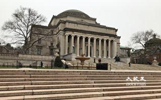 开学季将至 纽约名大学有对策