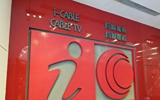 香港有线宽频订户减4%亏1.76亿