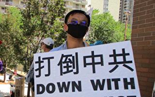 """""""中共不灭 世界没有安宁""""加拿大卡城民众集会声援香港"""