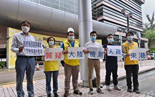 组图:港人忧DNA送中 抗议中共派员来港筛检