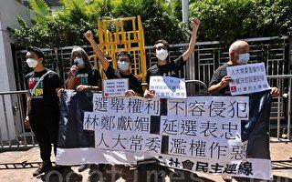社民连抗议林郑 人大滥权法押后选举