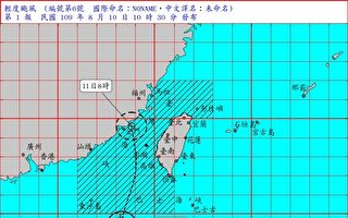 台风米克拉形成 台湾发布海陆警