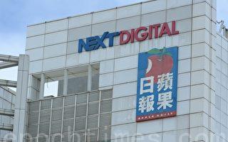 香港蘋果日報25日停運 當天出版百萬份告別