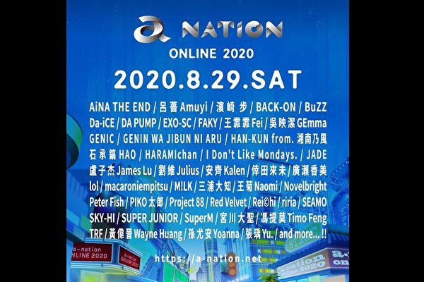 a-nation线上音乐祭阵容公开 台日韩等艺人参与