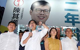台灣高雄市長補選 陳其邁67萬票當選