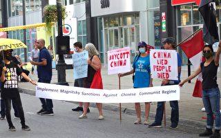 """蒙特利尔多族裔中领馆抗议 高喊""""中共倒台"""""""