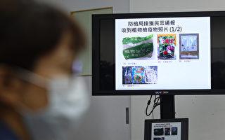 强化不明包裹防疫 业者隐匿未报最高可罚15万元