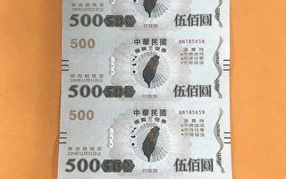 蘇男偽造三倍券 後2碼這5組數字要注意