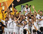 塞維利亞擊敗國際米蘭 六奪歐聯盃創紀錄