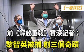 【一线采访视频版】前军报记者:黎智英被捕 港人创3奇迹