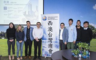 西澳台湾商会会员分享创业经验 鼓励年轻人加入商会平台