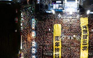 选前之夜十万人涌入 跨党派站台力挺陈其迈