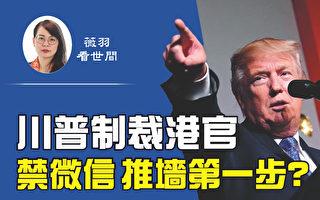 【薇羽看世間】 制裁中港官員 推倒中共防火牆