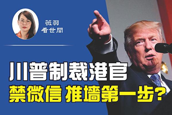 【薇羽看世间】 制裁中港官员 推倒中共防火墙
