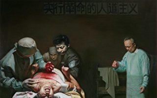 李正寬:官員親屬舉報中共活摘 揭慘烈內幕