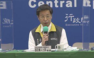 台湾共肺确诊 现24人住院 2人重症