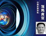 沪公安局长龚道安被免职 曾积极迫害法轮功