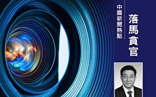 中共北京政协副主席李伟落马