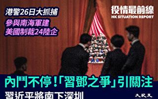 【役情最前线】深圳特区40周年 习邓之争引关注