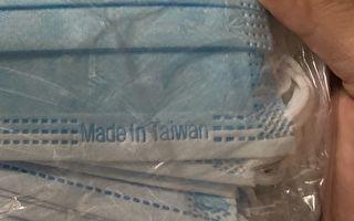 台灣經濟部查獲蝦皮購物5件「偽MIT口罩」