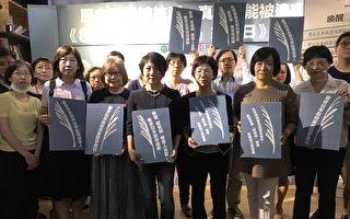 814慰安妇纪念日 台民团呼吁:正名与道歉
