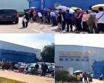 8月4日,有视频显示,美国驻华大使馆拍卖物品现场有不少人排队。(视频截图合成)