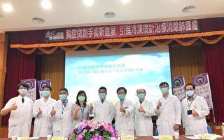 台大云林分院引进冷冻微针疗法 有效消除肺肿瘤