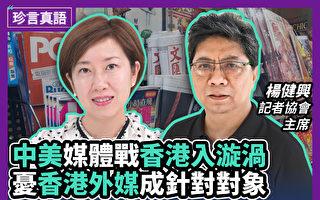 【珍言真语】杨健兴:中共若报复美国 恐殃及香港