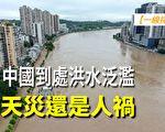 【一线采访视频版】中国洪水泛滥 是天灾还是人祸