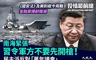 【役情最前線】南海緊張 習令軍方不要先開槍