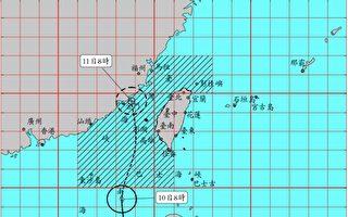 台风米克拉形成 海陆警10时30分同时发布