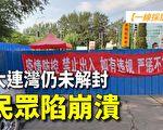 【一线采访视频版】大连湾仍未解封 民众陷崩溃