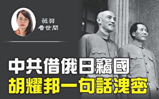 【薇羽看世間】中共竊國 蔣介石開啟反共大潮