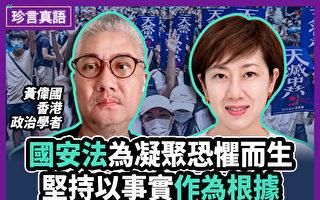 【珍言真語】黃偉國:中共孤立 香港成國際焦點