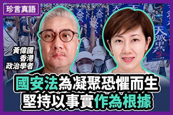【珍言真语】黄伟国:中共孤立 香港成国际焦点