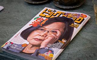 蔡英文首度以「台灣總統」身分登日本漫畫封面