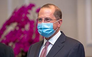 美卫生部长阿札尔:此行就是为力挺台湾