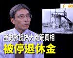 【一线采访视频版】历史教授揭大饥荒真相 被停退休金