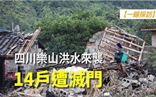 【一线采访视频版】四川乐山洪水来袭 14户遭灭门