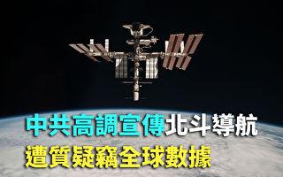 【紀元播報】中共高調宣傳北斗導航 疑竊全球數據
