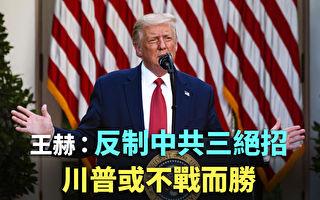 【纪元播报】王赫:反制中共三绝招 川普或不战而胜