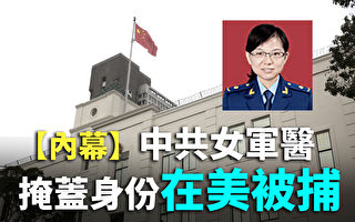 【紀元播報】內幕:中共女軍醫掩蓋身分在美被捕