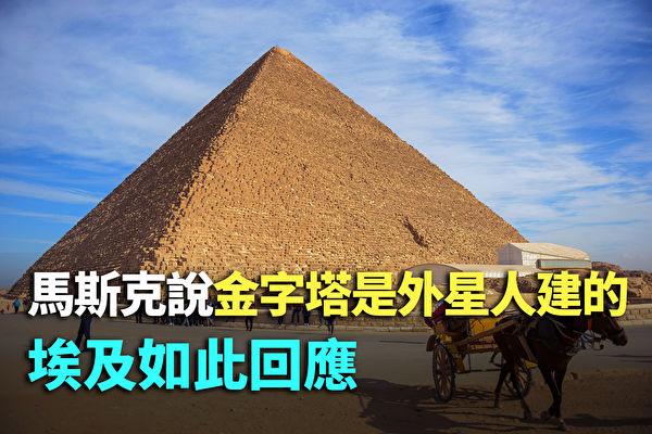 【紀元播報】馬斯克說金字塔外星人建的 埃及回應