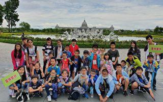 台塑石油邀请家扶学童参观奇美博物馆