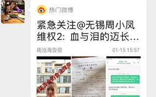 访民进京参加庭审受阻 被关派出所12小时