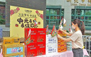中元祭拜普渡 林口区公所集福做公益