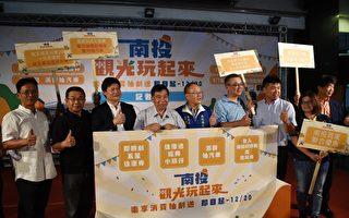 南投推四款优惠方案 拼振兴券旅游市场