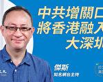 【珍言真語】傑斯:港人要頂住 莫被大深圳蠶食